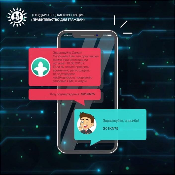 Как можно продлить временную регистрацию по SMS в Казахстане