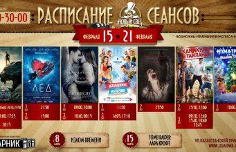Кинотеатр НОВЫЙ СВЕТ