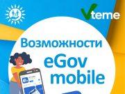 Возможности EGOV Mobile