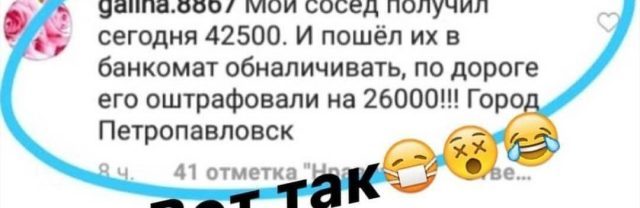 Интернет-мем-про-42-500-прокомментировал-замакима-СКО