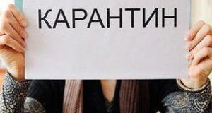 При-каких-заболеваниях-в-Казахстане-может-вводиться-карантин