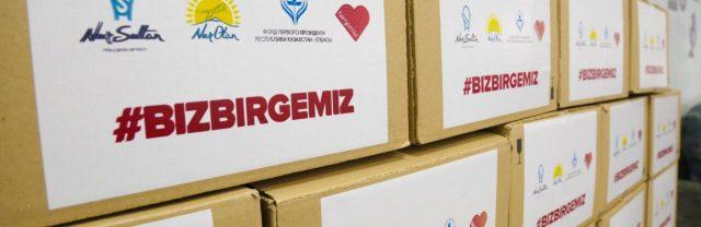 По-50-тысяч-тенге-от-«birgemiz»-впервые-получили-сельчане