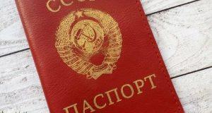 Как-поменять-просроченный-советский-паспорт-на-актуальные-документы