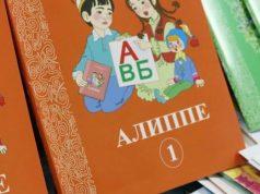 Новые-учебники-для-первоклассников-начнут-внедрять-с-января