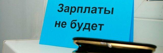 В-Петропавловске-работодатель-задолжал-своим-работникам-крупную-сумму