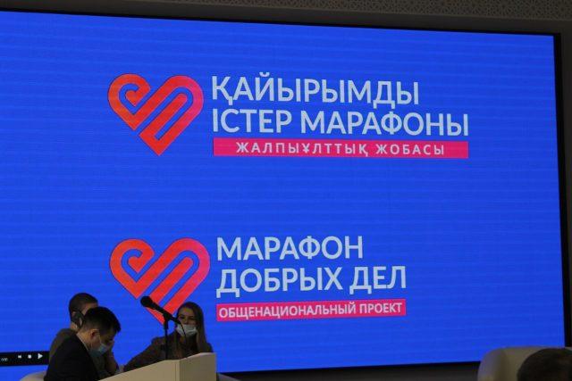 В-Петропавловске-стартовал-«Марафон-добрых-дел»