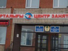 Поселю-за-деньги:-сотрудников-центра-занятости-в-Петропавловске-подозревают-в-коррупции