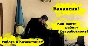 kak-najti-rabotu-v-kazahstane.jpg