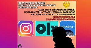 policejskie-petropavlovska-preduprezhdajut-o-vozmozhnosti-obmana-cherez-socseti.jpg
