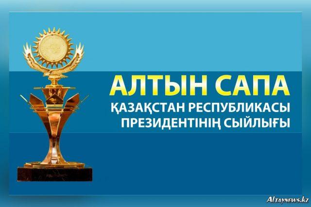 chetyre-severokazahstanskih-predprijatija-pretendujut-na-premiju-altyn-sapa-.jpg