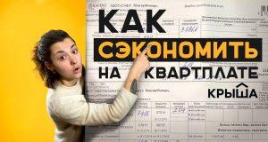 Как сэкономить на квартплате. Несколько лайфхаков для казахстанцев